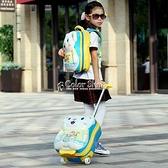 兒童潮流時尚旅行箱卡通立體小熊拉桿箱發光兩輪行李箱玩具小拖包 快速出貨 YYP