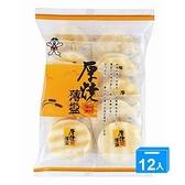 旺旺厚燒鹽味米果150g*12【愛買】
