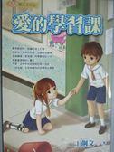 【書寶二手書T8/心靈成長_KJJ】愛的學習課_王俐文