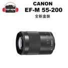 [贈旅行袋] CANON 佳能 EFM55-200mm F4.5-6.3 IS STM 望遠鏡頭 公司貨