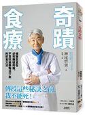 (二手書)奇蹟食療:被醫生宣告必死無疑的我,不靠抗癌藥物活下來的飲食方法