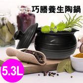 金德恩 莉陞陶手作坊 正港台灣鶯歌工藝 養生多功能安全陶鍋 5.3L