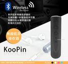 贈充電線【KOOPIN】RPE06 領夾式藍芽耳機自拍音源傳輸器 可支援車用音樂AUX藍芽傳輸 可當自拍遙控