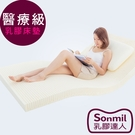 【sonmil乳膠床墊】醫療級 5公分 雙人床墊5尺 3M吸濕排汗型_取代獨立筒彈簧床墊