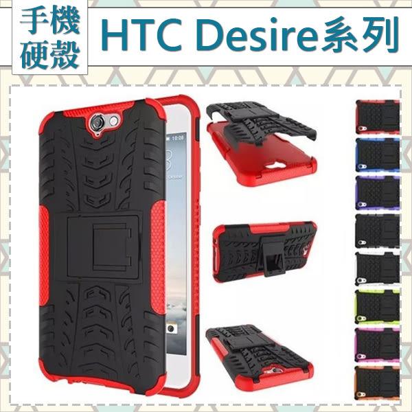 HTC Desire 825 728 826 820 手機殼 保護殼 防摔 防撞 支架 炫彩輪胎紋