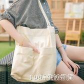 帆布包 簡約百搭帆布包女單肩韓版女士托特包ins文藝大容量小清新女布包 1995生活雜貨