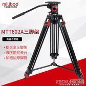 miliboo 米泊601A專業攝影攝像機三腳架單反索尼三角架液壓阻尼云台視頻錄像CY『新佰數位屋』