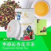 【德國農莊 B&G Tea Bar】寧靜沁香花草茶 中瓶 (70g)