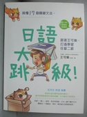 【書寶二手書T1/語言學習_QOC】搞懂17個關鍵文法日語大跳級!_王可樂