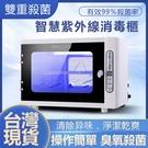 現貨 消毒櫃 110v 紫外線工具消毒 美容美髮美甲工具消毒櫃