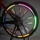 12張裝 自行車輪胎反光貼紙山地車裝飾單車反光條【步行者戶外生活館】
