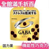 【GABA金色苦味】日本食品 Glico固力果 GABA減壓舒壓巧克力 機能性巧克力  51g×10個【小福部屋】