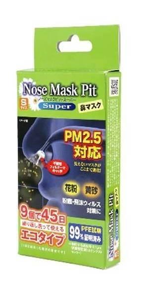 日本製 【Nose Mask Pit Super 】 隱形口罩/鼻罩 9入/45日 (PM2.5對應/鼻水吸收加強型)