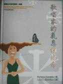 【書寶二手書T7/音樂_YGA】歌唱家的氣息維他命_裘尚芬