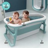 嬰兒洗澡盆新生兒童洗澡桶寶寶浴盆折疊泡澡桶浴缸家用浴桶大號PLUS-洛克藍【愛物及屋】