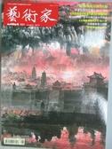 【書寶二手書T1/雜誌期刊_ZFY】藝術家_531期_藝術家的田野技藝