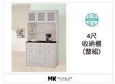 【MK億騰傢俱】AS280-02雪松4尺收納餐櫃整組(含黑白根石面)
