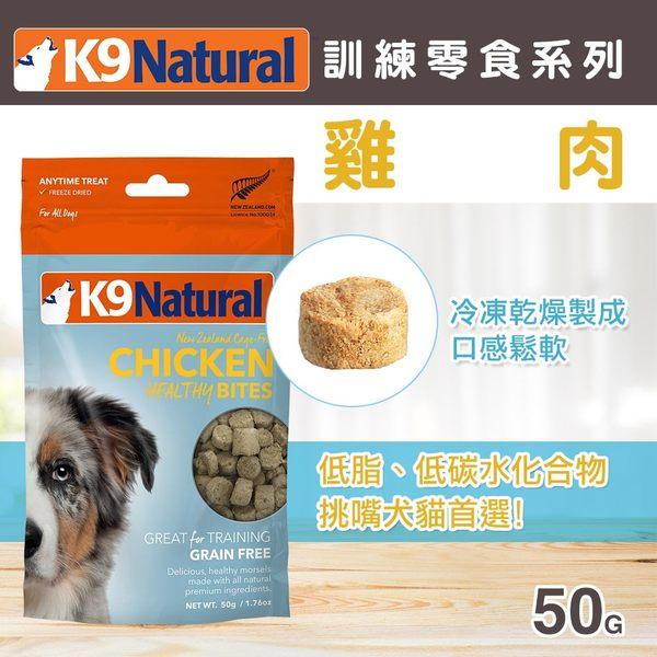 【毛麻吉寵物舖】紐西蘭 K9 Natural 訓練零食 -雞肉口味-50g 狗零食/寵物零食/純天然