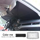 遮陽板 遮陽擋 遮陽傘 雨傘 大 防曬遮陽傘 隔熱布 遮光 傘式 車用 傘式汽車遮陽擋【P651】MY COLOR