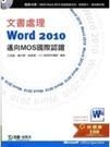 二手書博民逛書店《文書處理Word2010:邁向MOS國際認證(EXAM 77-