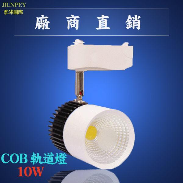 led 軌道投射燈 眾多 軌道式led燈 適用 COB芯片 10W/10瓦 GD-1002 免運費 廠家直送 - 黑白