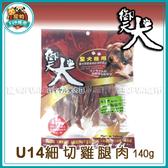 寵物FUN城市│御天犬零食 U14 細切雞腿肉140g (台灣製 狗零食 肉乾 雞肉 犬用點心)