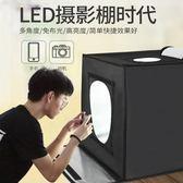 LED小型攝影棚迷你拍攝燈套裝摺疊產品攝影柔光拍照燈箱白底圖道具 NMS 全館免運