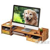 電腦螢幕架電腦顯示器增高架子支底座屏辦公室用品桌面收納盒鍵盤整理置物架XW(免運)