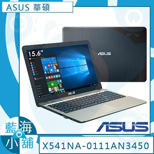 ASUS 華碩 X541NA-0111AN3450 15.6吋筆記型電腦 黑 (平價四核機∥飆速4G 記憶體∥500G硬碟∥USB 3.1 Type c)