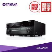 【期間限定+24期0利率】山葉 YAMAHA RX-A880 環擴擴大機 7.2 聲道 公司貨