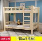 實木兒童高低床上下床雙層床上下鋪床成人現...