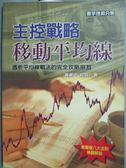 【書寶二手書T1/股票_KPI】主控戰略移動平均線_黃韋中