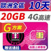 【TPHONE上網專家】 歐洲全區G方案 10天 20GB大流量高速上網 贈送通話