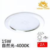 HONEY COMB 一般家用型LED 15W 崁燈 2入一組TK0424-4 自然光