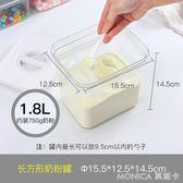 可刮平奶粉罐輔食罐子米粉盒密封罐外出便攜大容量防潮塑料奶粉盒 莫妮卡小屋