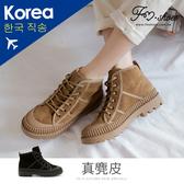 靴.真皮拼接餅乾短靴-FM時尚美鞋-韓國精選.Afternoon