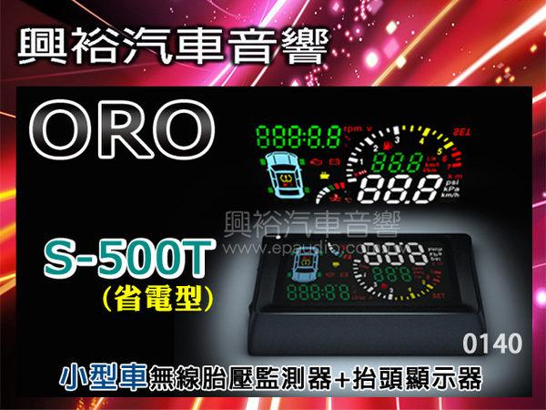 【ORO】 TSA S-500T 小型車無線胎壓偵測器+HUD抬頭顯示器 省電型 (水/油溫/時速/胎壓/胎溫)