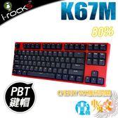 [ PC PARTY ] 艾芮克 I-ROCKS K67M 87鍵機械式鍵盤 (慶季紅) 青軸  限量 送白色英文鍵帽