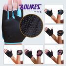 【狐狸跑跑】AOLIKES 半指運動手套 五色可選 防滑減震 男女皆可用 A-1678
