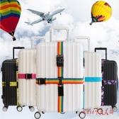 行李箱綁帶十字打包帶托運加固捆綁帶旅行必備密碼鎖拉桿箱打包帶LXY3770【Rose中大尺碼】