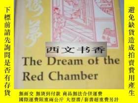 二手書博民逛書店1958年,作者Hung罕見Lou Meng 《紅樓夢》精裝24
