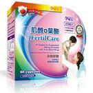 孕哺期營養品領導品牌  米糠萃取500mg肌醇,調整體質 好孕配方,輕鬆迎接幸福 葉酸助胎兒生長發育