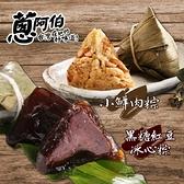【南紡購物中心】蔥阿伯.小鮮肉粽×10顆+黑糖紅豆冰心粽×5顆