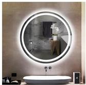 鏡子 北歐衛生間led智慧防霧浴室發光壁掛鏡圓形帶燈化妝梳妝鏡子 moon衣櫥 YYJ