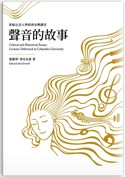 聲音的故事:哥倫比亞大學經典音樂講堂