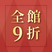 今生金飾  周年慶典  全館9折!!滿萬在送珠寶盒乙只