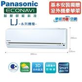 Panasonic國際 8-9坪 一對一冷暖變頻冷氣(CS-LJ50BA2/CU-LJ50BHA2)含基本安裝