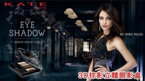 日本 佳麗寶 Kanebo 凱婷 KATE 3D棕影立體眼影盒 BR-2 修影棕 細緻 裸色 醒目
