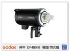 GODOX 神牛 DP400III 閃客 專業影棚閃光燈 棚燈 閃燈 攝影燈 高速回電 穩定色溫(DP400 III,公司貨)