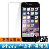 【妃航】高品質 iPhone 6S/6/SE/5S/5/4S/4 Plus 4.7/5.5 保護貼 亮面/高透光 另有 霧面/鑽面